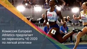 Комиссия European Athletics предлагает не переносить ЧЕ-2020 по легкой атлетике