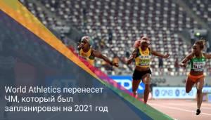 World Athletics перенесет ЧМ, который был запланирован на 2021 год