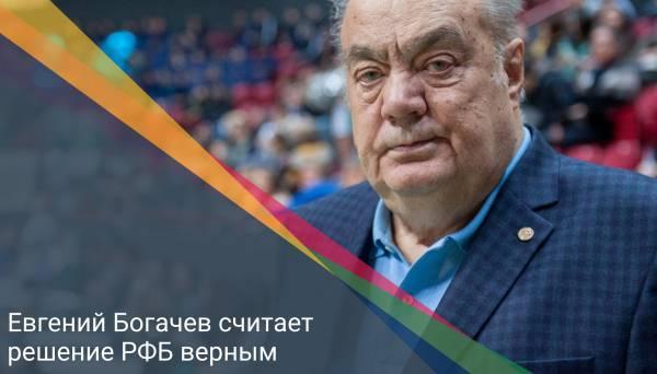 Евгений Богачев считает решение РФБ верным