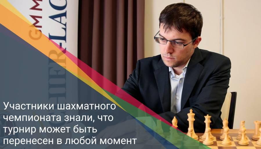 Участники шахматного чемпионата знали, что турнир может быть перенесен в любой момент