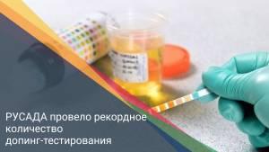 РУСАДА провело рекордное количество допинг-тестирования
