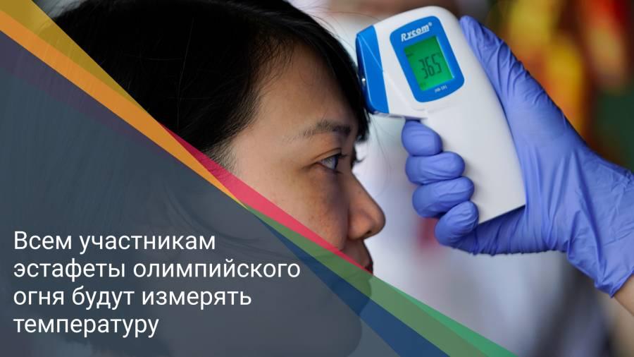 Всем участникам эстафеты олимпийского огня будут измерять температуру