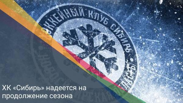 ХК «Сибирь» надеется на продолжение сезона