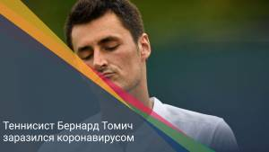 Теннисист Бернард Томич заразился коронавирусом