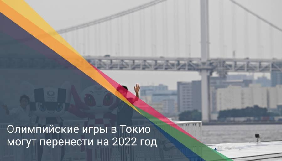 Олимпийские игры в Токио могут перенести на 2022 год