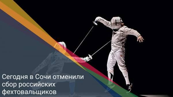 Сегодня в Сочи отменили сбор российских фехтовальщиков