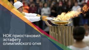 НОК приостановил эстафету олимпийского огня