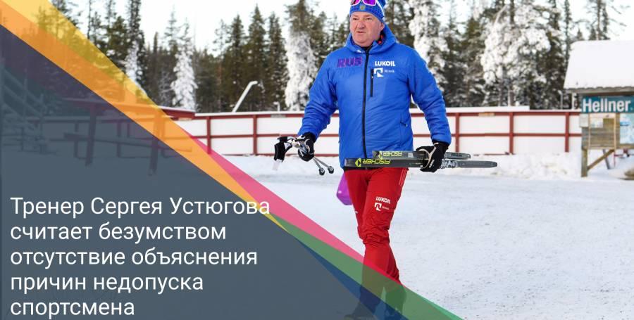 Тренер Сергея Устюгова считает безумством отсутствие объяснения причин недопуска спортсмена