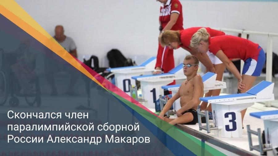 Скончался член паралимпийской сборной России Александр Макаров