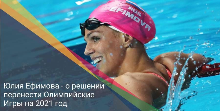 Юлия Ефимова - о решении перенести Олимпийские Игры на 2021 год
