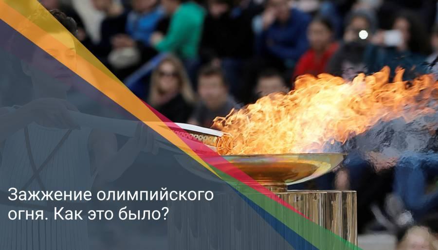 Зажжение олимпийского огня. Как это было?