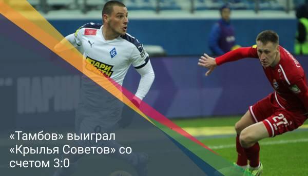 «Тамбов» выиграл «Крылья Советов» со счетом 3:0