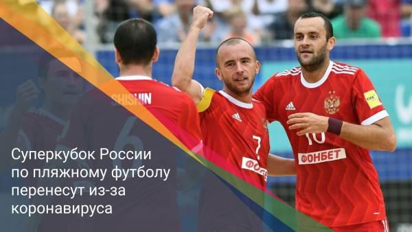 Суперкубок России по пляжному футболу перенесут из-за коронавируса