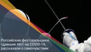 Российские фехтовальщики, сдавшие тест на COVID-19, рассказали о самочувствии