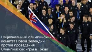 Национальный олимпийский комитет Новой Зеландии против проведения Олимпийских игры в Токио