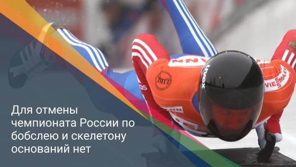 Для отмены чемпионата России по бобслею и скелетону оснований нет