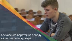 Алексеенко борется за победу на шахматном турнире