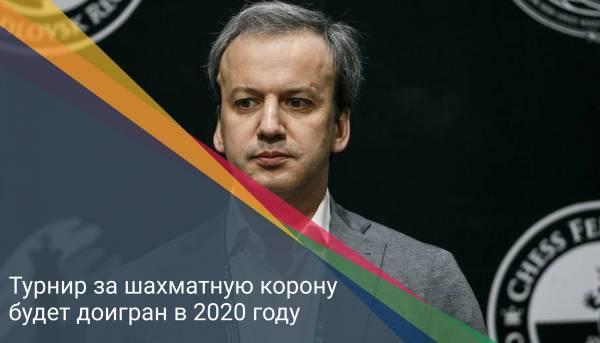 Турнир за шахматную корону будет доигран в 2020 году