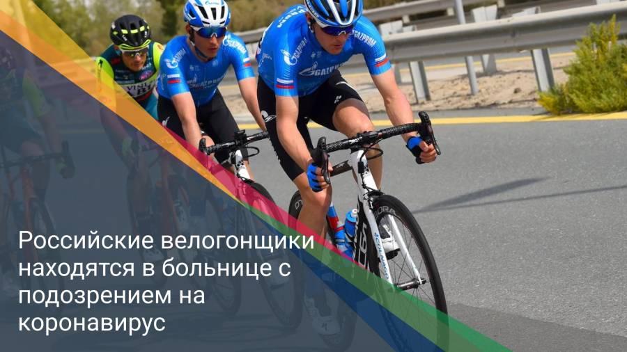 Российские велогонщики находятся в больнице с подозрением на коронавирус