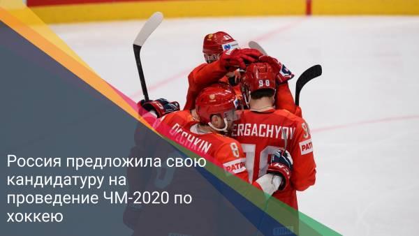 Россия предложила свою кандидатуру на проведение ЧМ-2020 по хоккею