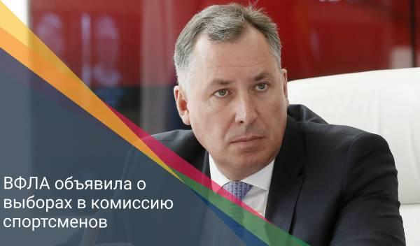 ВФЛА объявила о выборах в комиссию спортсменов