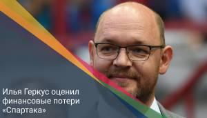 Илья Геркус оценил финансовые потери «Спартака»