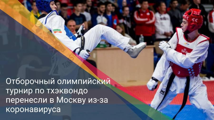 Отборочный олимпийский турнир по тхэквондо перенесли в Москву из-за коронавируса