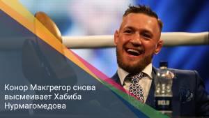 Конор Макгрегор снова высмеивает Хабиба Нурмагомедова