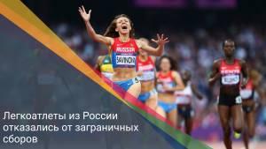 Легкоатлеты из России отказались от заграничных сборов