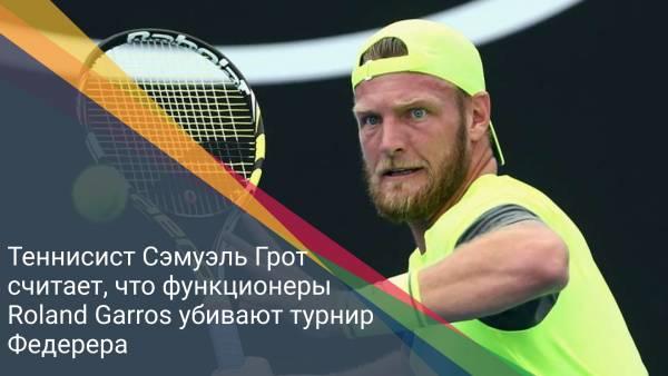 Теннисист Сэмуэль Грот считает, что функционеры Roland Garros убивают турнир Федерера