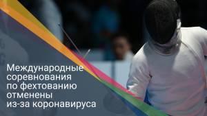 Международные соревнования по фехтованию отменены из-за коронавируса