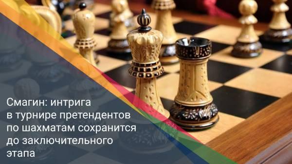 Смагин: интрига в турнире претендентов по шахматам сохранится до заключительного этапа