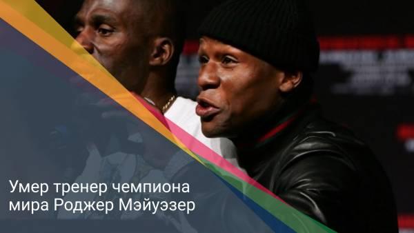 Умер тренер чемпиона мира Роджер Мэйуэзер