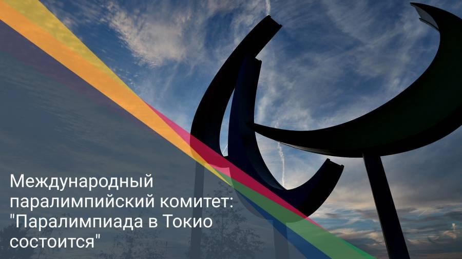 """Международный паралимпийский комитет: """"Паралимпиада в Токио состоится"""""""