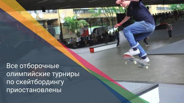 Все отборочные олимпийские турниры по скейтбордингу приостановлены