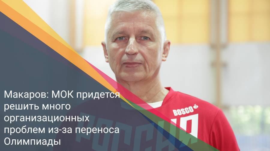 Макаров: МОК придется решить много организационных проблем из-за переноса Олимпиады