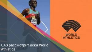 САS рассмотрит иски World Athletics