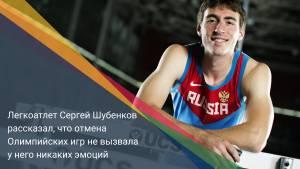 Легкоатлет Сергей Шубенков рассказал, что отмена Олимпийских игр не вызвала у него никаких эмоций