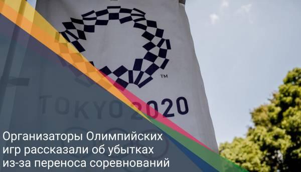 Организаторы Олимпийских игр рассказали об убытках из-за переноса соревнований