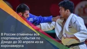 В России отменены все спортивные события по Дзюдо до 30 апреля из-за коронавируса