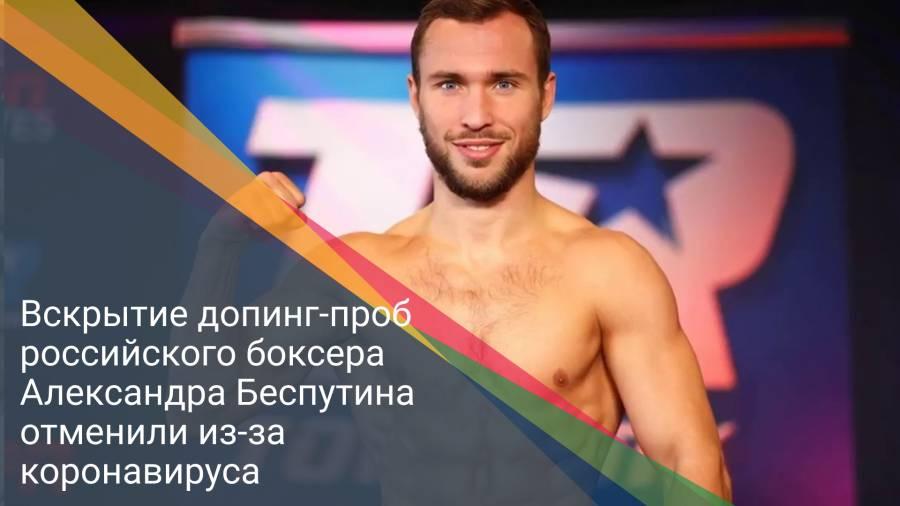 Вскрытие допинг-проб российского боксера Александра Беспутина отменили из-за коронавируса