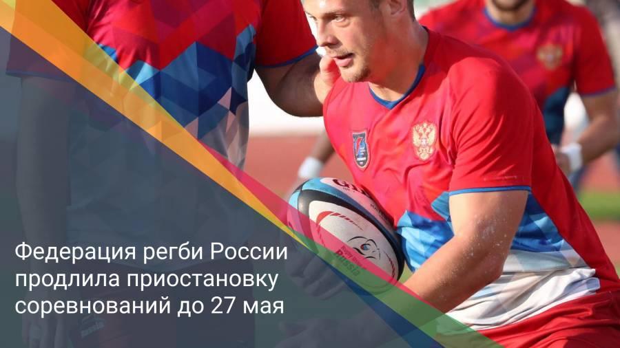 Федерация регби России продлила приостановку соревнований до 27 мая