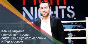 Камил Гаджиев прокомментировал ситуацию с Нурмагомедовым и Фергюсоном