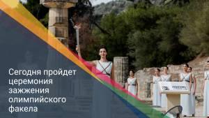 Сегодня пройдет церемония зажжения олимпийского факела