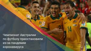 Чемпионат Австралии по футболу приостановили из-за пандемии коронавируса