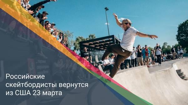 Российские скейтбордисты вернутся из США 23 марта
