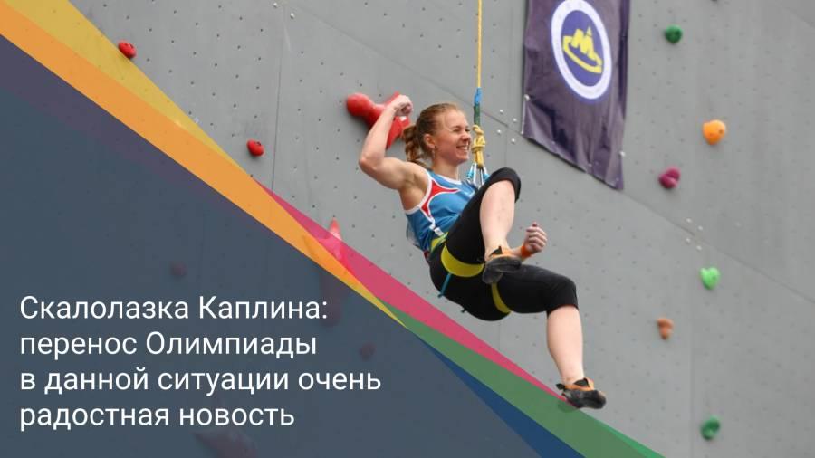 Скалолазка Каплина: перенос Олимпиады в данной ситуации очень радостная новость