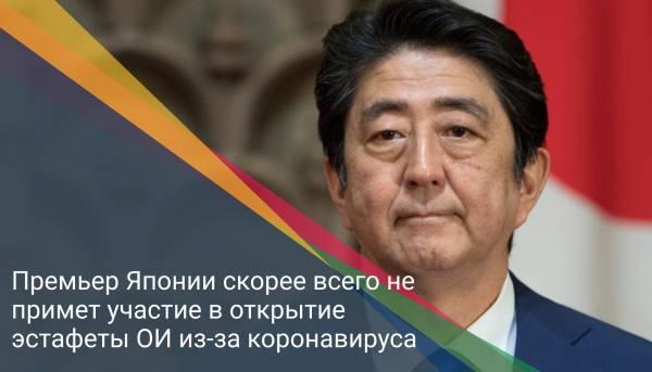 Премьер Японии скорее всего не примет участие в открытие эстафеты ОИ из-за коронавируса