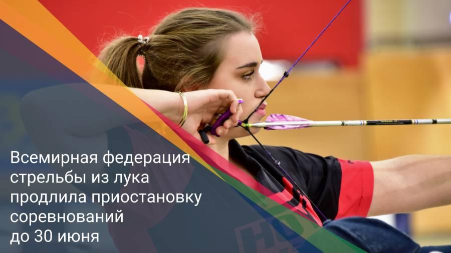 Всемирная федерация стрельбы из лука продлила приостановку соревнований до 30 июня