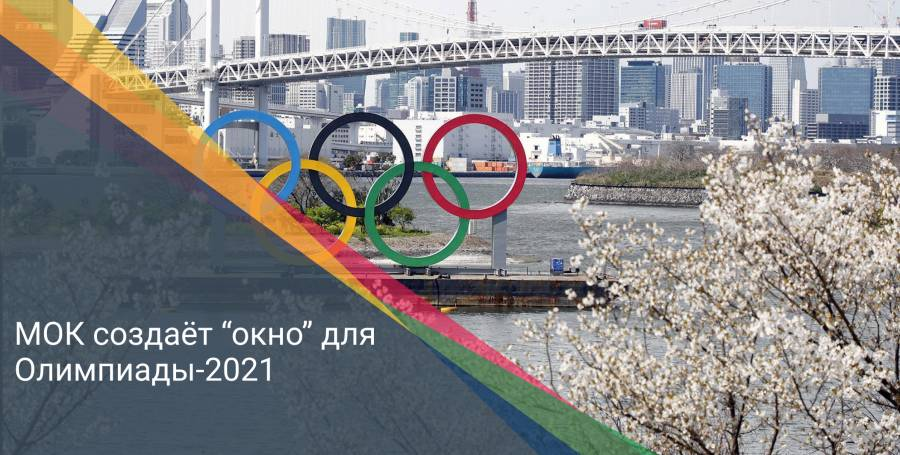 """Международный олимпийский комитет создаёт """"окно"""" для проведения Олимпиады-2021"""